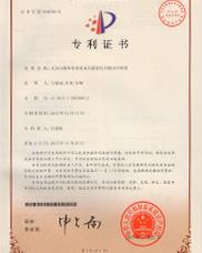 专利证书0617