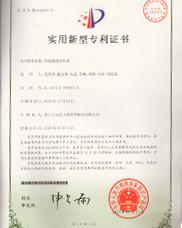 专利证书0618