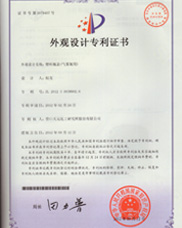 专利证书0619