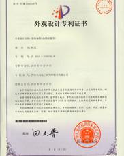 专利证书0620