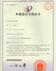 专利证书0621