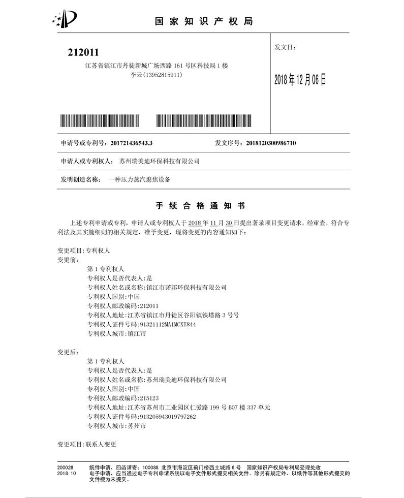 专利证书03