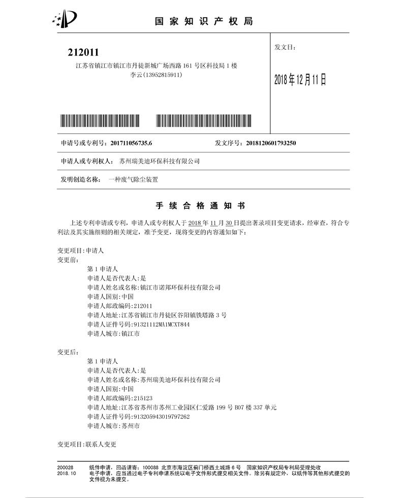 专利证书09