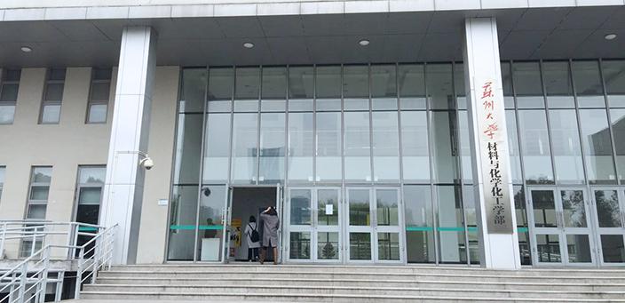 苏zhou大学风景